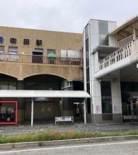東海道本線 吹田駅構内 1階部分